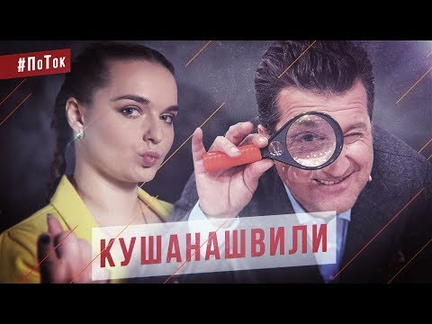 Отар Кушанашвили - о Киркорове, Бузовой, Тимати и других / ПоТок