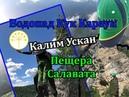 Скала Калим ускан! Пещера Салавата Юлаева! Водопад Кук караук! Красоты Башкортостана!