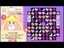 Sailor Moon Drops Usagi Tsukino New Year Version atack 2 level