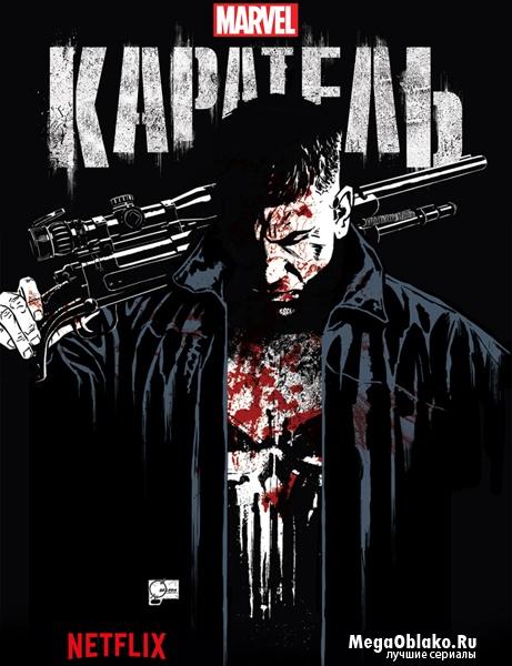 Каратель (1-2 сезоны: 1-26 серии из 26) / The Punisher / 2017-2019 / ПМ (LostFilm) / WEB-DLRip + WEB-DL (1080p)
