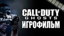 ФИЛЬМ «ПРИЗРАКИ» (по игре Call of Duty: Ghosts)