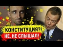 Сколько раз Путин и Медведев нарушили конституцию
