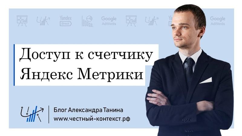 Доступ к счетчику Яндекс Метрики. Видеоинструкция для рекламодателей.