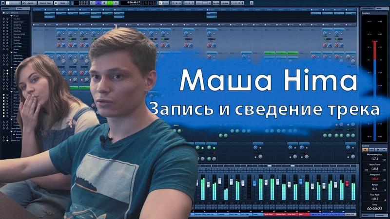 Запись и сведение трека Маша Hima FAUSTROOM