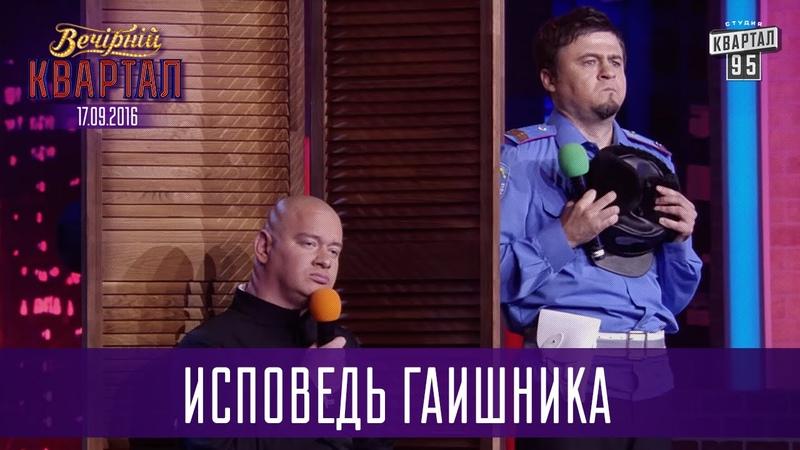 Исповедь трезвого ГАИшника нетрезвому Батюшке   Вечерний Квартал от 17.09.2016