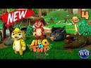 Лео и Тиг 2 мультик игра для детей Таежная сказка играть онлайн бесплатно видео прохождения 4 серия