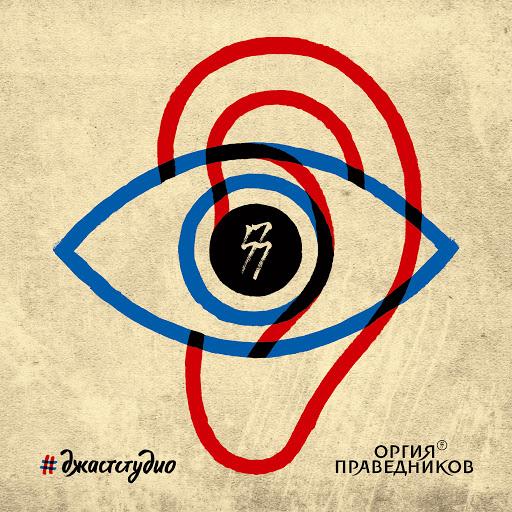 Оргия Праведников альбом #джастстудио
