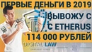Первые заработки в 2019 году 114 000 рублей вывожу с проека ЭФИРУС или ETHERUS