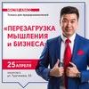 МК Перезагрузка бизнеса и мышления  в Хабаровске