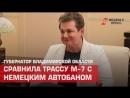 Губернатор Владимирской области сравнила трассу М 7 с немецким автобаном