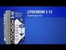 Видеоинструкция для компании «Litokol»