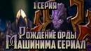 РОЖДЕНИЕ ОРДЫ Машинима Сериал История Мира Warcraft 1 серия