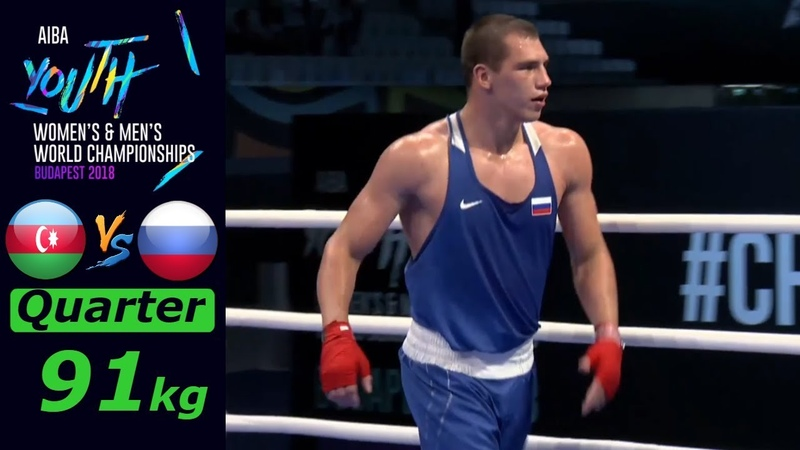 (91kg) RUSSIA stopped Azerbaijan /Quarterfinal AIBA Youth World 2018/