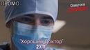 Хороший Доктор 2 сезон 11 серия / The Good Doctor 2x11/ Русское промо