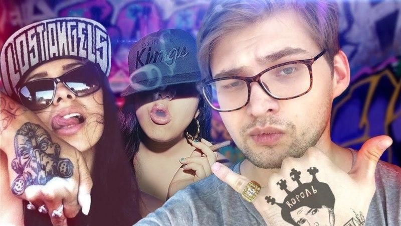 ЗЛЮЩИЕ ДЕВКИ В РЭПЕ История женского хип хопа