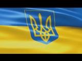 Флаг и Гимн Украины