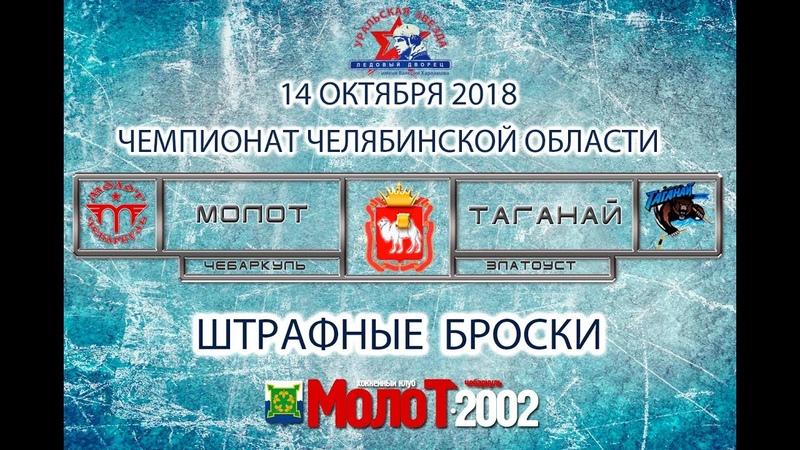 ХК МОЛОТ02-03 Чебаркуль - ХК ТАГАНАЙ02-03 Златоуст. Штрафные броски
