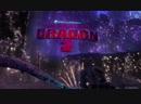 Новое промо видео Как приручить дракона 3