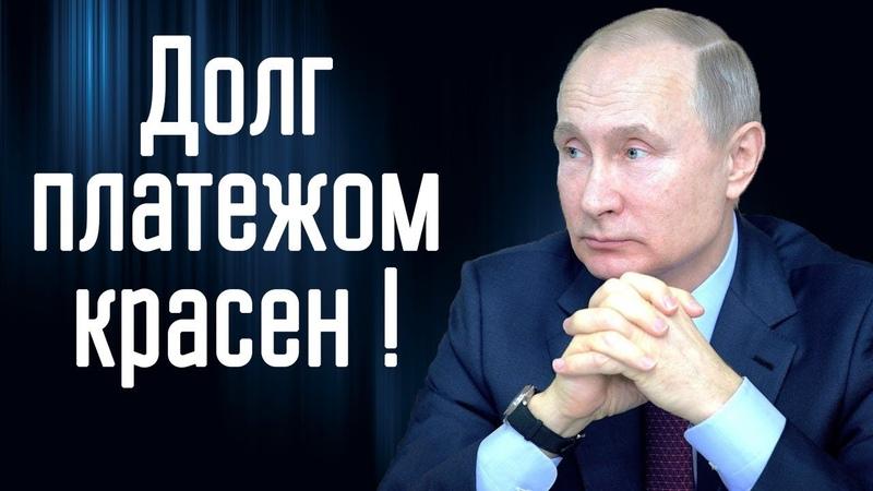 Кто должен Путину долг Судьбы?