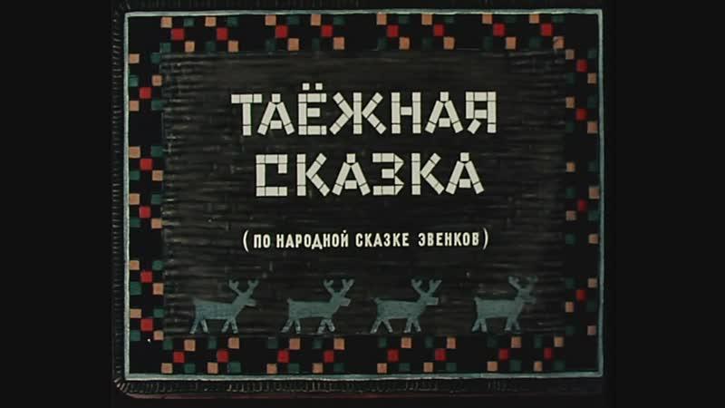Таёжная Сказка (1951)