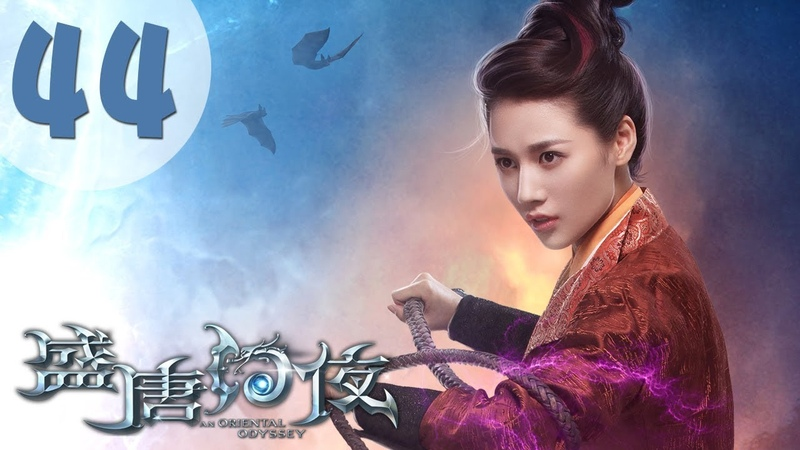 【ENG SUB】盛唐幻夜 44 | An Oriental Odyssey 44(吴倩、郑业成、张雨剑、董琦主演)