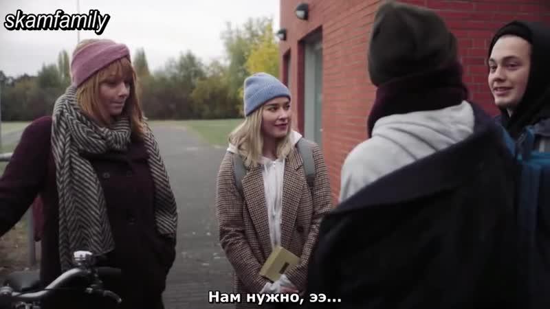 Skam Germany Сезон 2. Серия 1. Часть 3 (Фанатка Рождества.) Рус. субтитры
