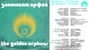Тони Кристи Направих всичко за Мария Златният Орфей 1974 аудио