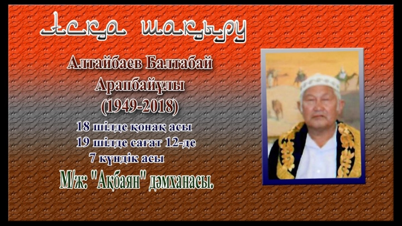 Түркістан_асқа шақыру Алтайбаев Балтабай