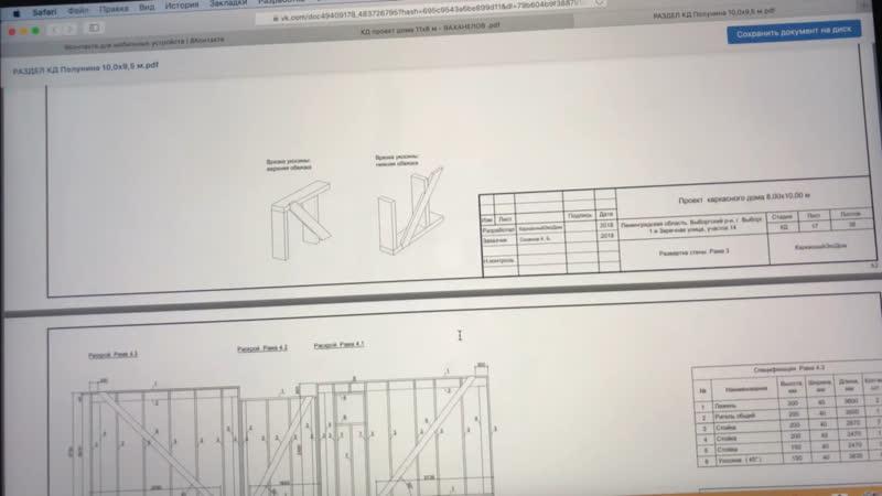 Базовая проектная документация