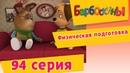 Барбоскины - 94 Серия. Физическая подготовка новые серии