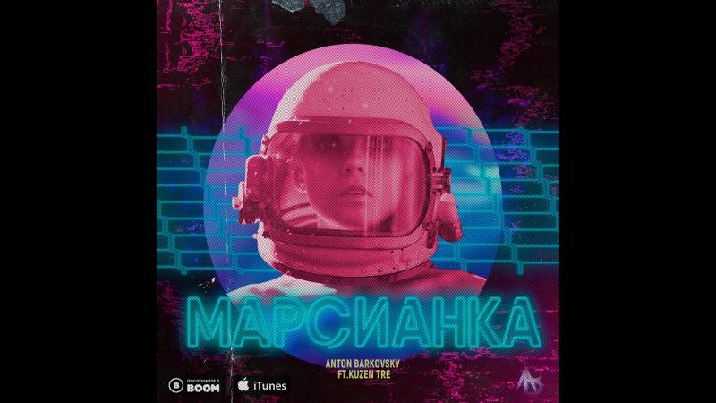 Марсианка - Anton Barkovsky ft.Kuzen