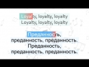Kendrick Lamar LOYALTY перевод
