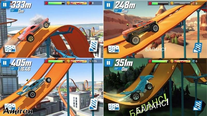 Машинки Хот Вилс Hot Wheels гонка дня сразу все гонки на одном экране