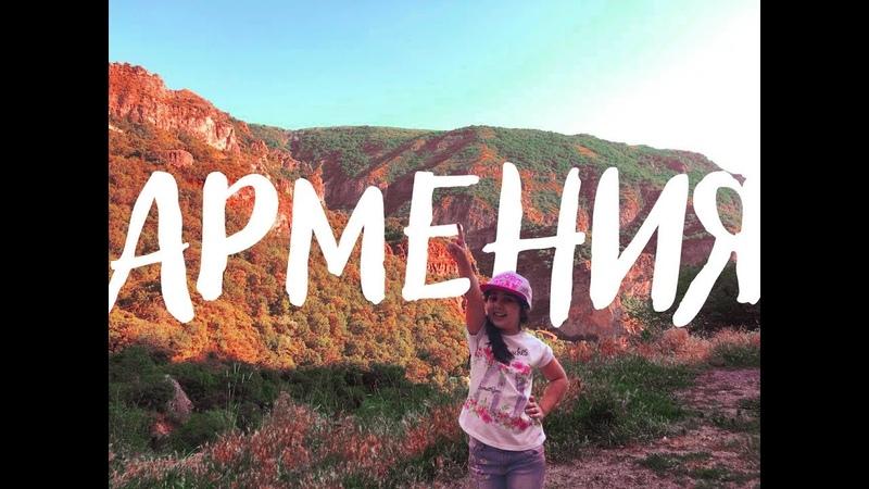 Поездка в Армению 2018