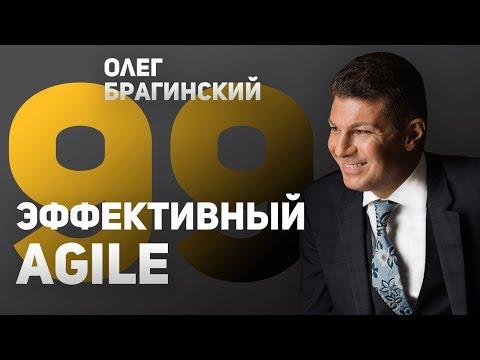 Олег Брагинский Вебинар 99 Эффективный Agile