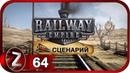 Railway Empire Прохождение на русском 64 - 50 составов [FullHD|PC]