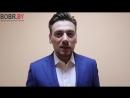 Руслан Алехно - Поздравления для BOBR.by