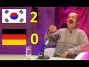 Испанец решил заработать на матче Корея Германия