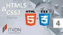 HTML5 и CSS3 Starter. Урок 4. Каскадные таблицы стилей CSS3 часть 2