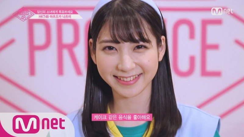 PRODUCE48 [48스페셜] 도전! 아.이.컨.택ㅣ마츠오카 나츠미(HKT48) 180615 EP.0