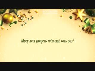 TEEN TOP - MERRY CHRISTMAS [рус.саб]