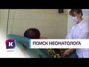 Родильное отделение вГусевской больнице продолжает работу