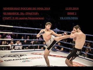 СОЮЗ ММА РОССИИ L!VE: Чемпионат России по ММА 2018 (День 1, Ринг 1)