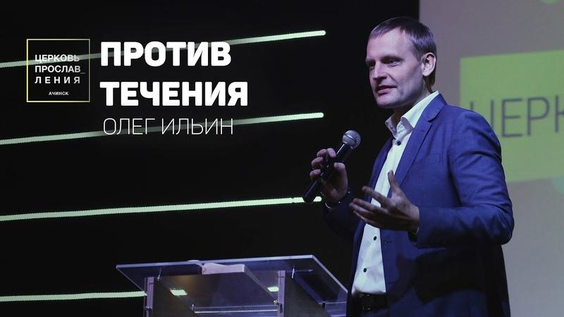 ПРОТИВ ТЕЧЕНИЯ/ОЛЕГ ИЛЬИН