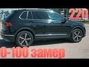 САМЫЙ БЫСТРЫЙ КРОССОВЕР ЗА 2 МЛН VW TIGUAN 220 СИЛ 2.0 TSI