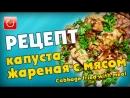 Рецепт Капуста жареная с мясом Recipe Cabbage fried with meat