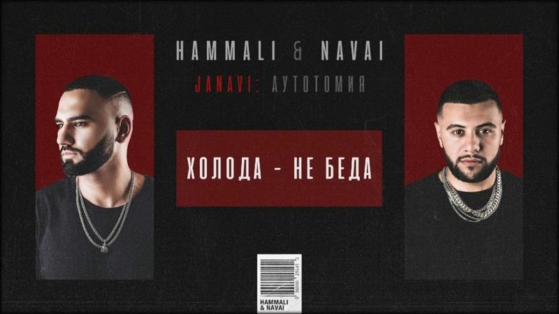 HammAli Navai - Холода - не беда (2018 JANAVI: Аутотомия)