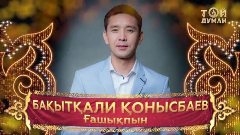 Бақытқали Қонысбаев Ғашықпын аудио