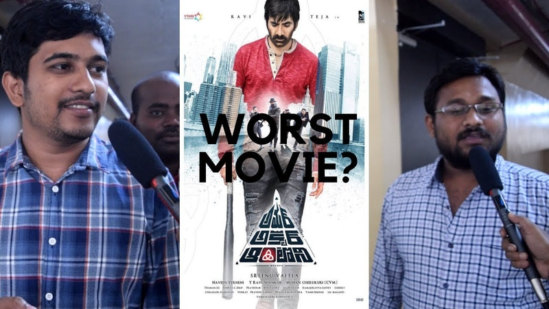 Amar Akbar Anthony Public Review First Day First Show Ravi Teja, Ileana DCruz, Public Reaction