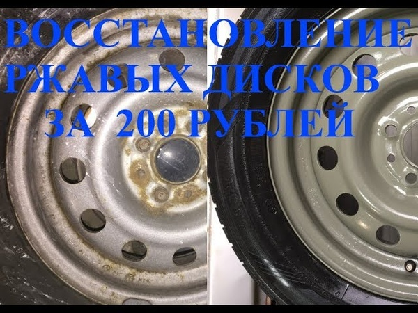 Восстановление ржавых дисков за 200 рублей